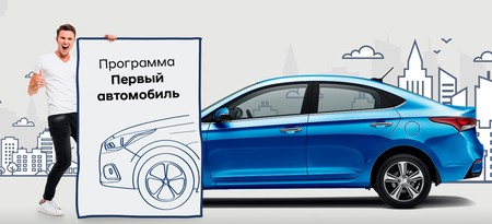 Первый автомобиль. Выгода 10% на Creta и Solaris